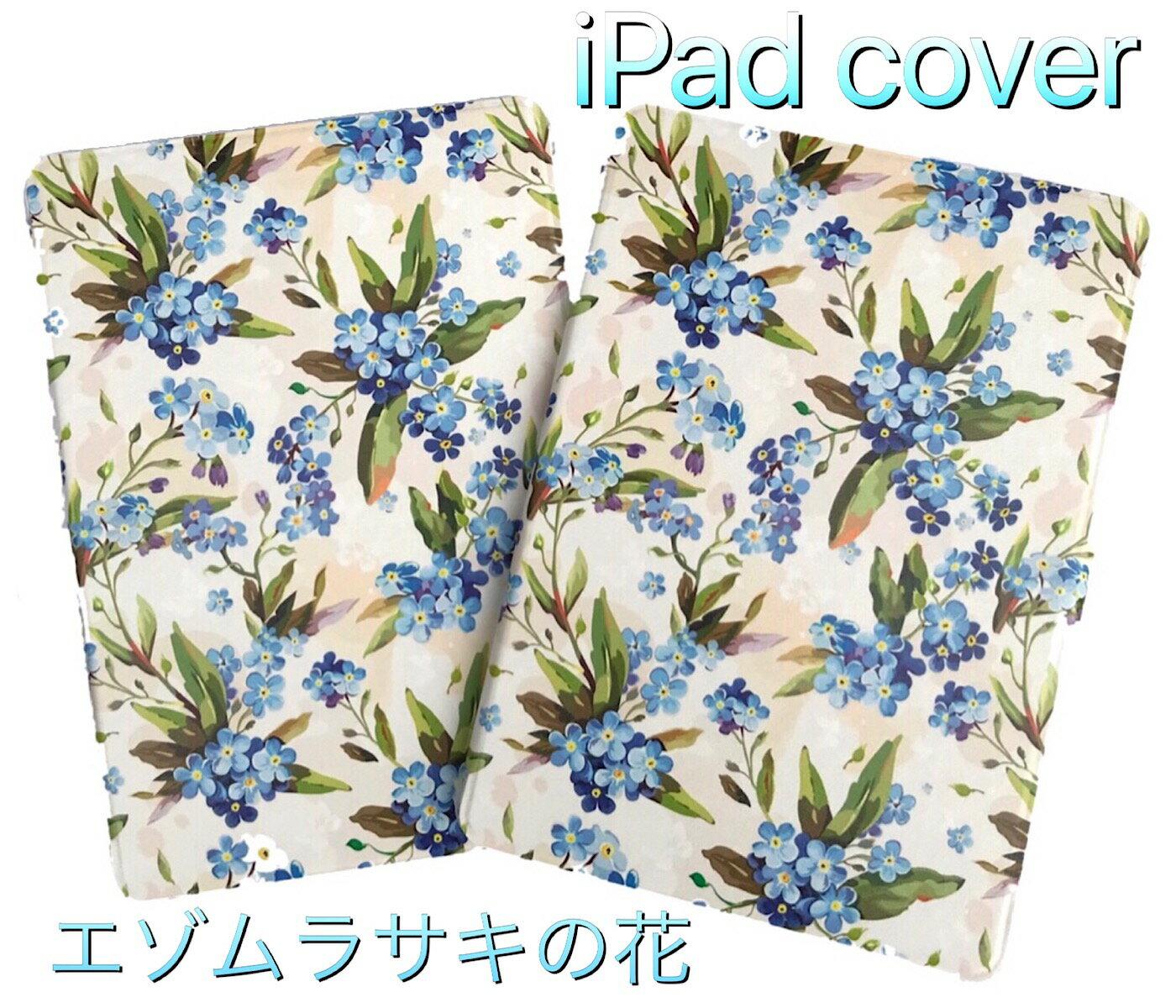 iPadケース エゾムラサキの花 iPadカバー mini Air iPad5 2017 iPad6 2018 Pro9.7 2019年 Air3 10.5 アイパッド タブレット 花柄 可愛い おしゃれ