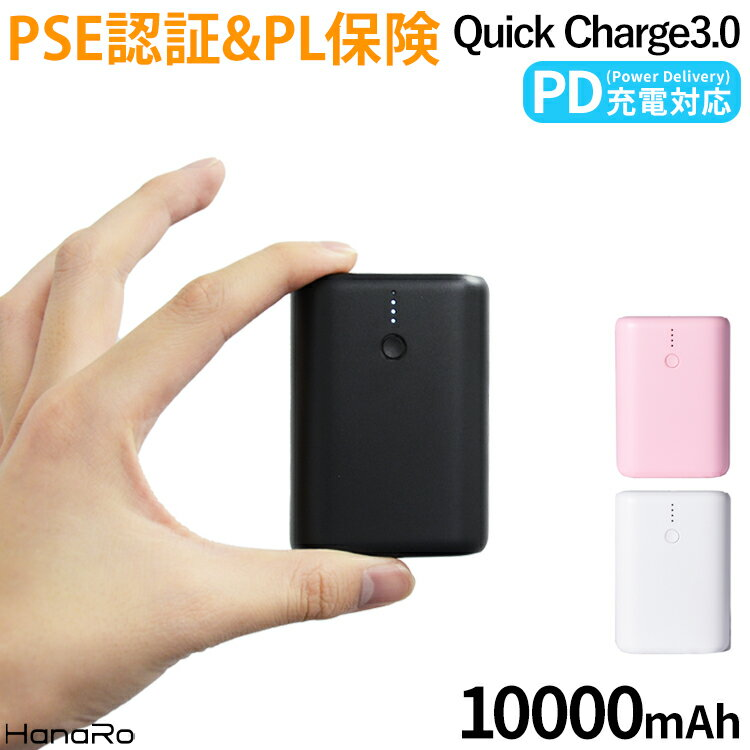 バッテリー・充電器, モバイルバッテリー  10000mAh 18W pd qc iPhone Android Galaxy AQUOS Xperia iPad PSE PL