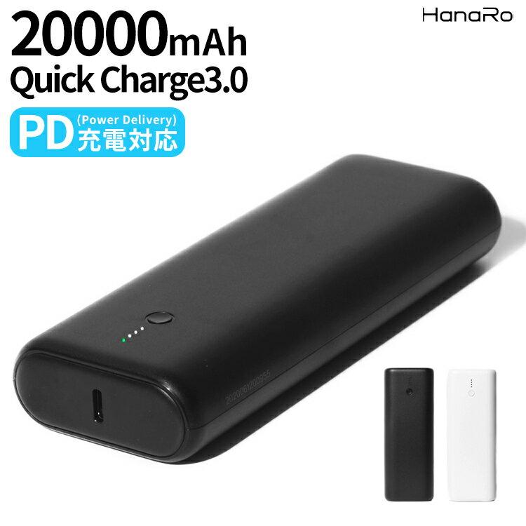 バッテリー・充電器, モバイルバッテリー 18W PD3.0 QC3.0 20000mAh PSE iPhone Android Galaxy iPad
