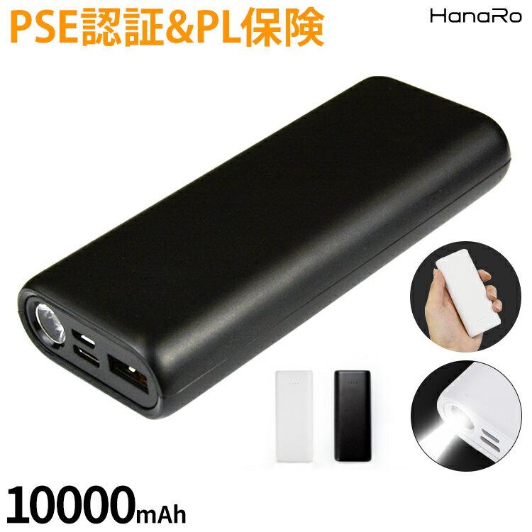 バッテリー・充電器, モバイルバッテリー PSE 10000mAh LED iPhone XS XR X 8 7 iPad Galaxy S9 Note9 Xperia Android Panasonic