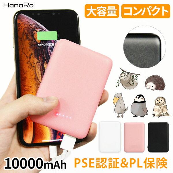 モバイルバッテリー10000mah極小コンパクト2a大容量軽量急速充電持ち運びかわいい可愛いおしゃれ小型iPhoneAndroi