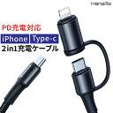iOS Type-C PD充電対応 2in1 ケーブル ライ