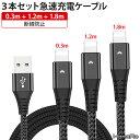 【3本セット】充電ケーブル iOS Micro USB Type-C ケーブル 8Pin micro ...