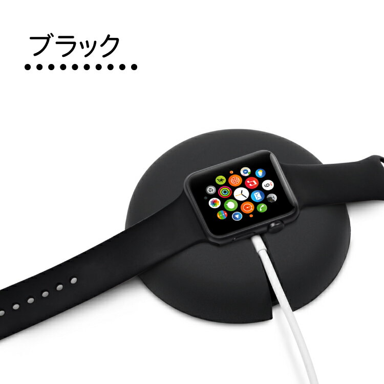 【ケーブル収納すっきり】Apple Watch 充電スタンド 安定感 コンパクト ポータブル apple watch Series3 Series Series1 アップルウォッチ 38mm 42mm | シリコン製 滑り止め 充電コード 時計 置き 傷防止 充電台 コード巻き取り ケーブル 巻き取り applewatch 収納 新生活