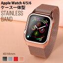 アップルウォッチ バンド 44mm ステンレス 40mm ベルト 交換ケース付き 一体型 保護カバー 保護 apple watch series4   シリーズ4 AppleWatchケース 錆びにくい マグネット式 磁石 おしゃれ 父の日 ギフト プレゼント