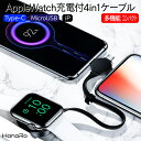 AppleWatch充電付4in1ケーブル Type-C m