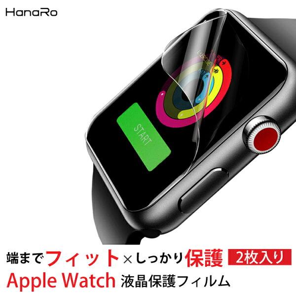 アップルウォッチフィルム保護ガラス薄い全面保護高透明ガラスフィルムスマートウォッチ液晶保護applewatchseries6SE