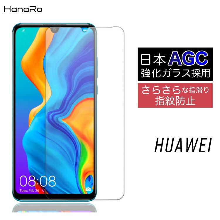 スマートフォン・携帯電話用アクセサリー, 液晶保護フィルム AGC HUAWEI P30lite novalite3 P20lite