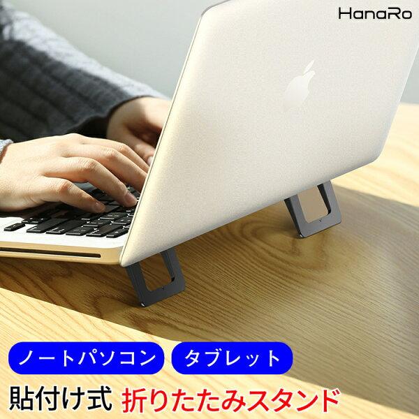 スタンドタブレットパソコンノートパソコン折りたたみ式PCスタンドタブレットスタンドパソコンスタンド便利放熱効果|折りたたみipa