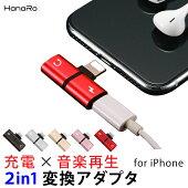 iPhoneXイヤホン変換アダプタLightning2in1音楽再生充電iPhone8iPhone8PlusアイフォンiPhone7iPhone7Plusライトニングイヤホンジャック送料無料|アダプタ2ポート変換オーディオジャックアイフォンx
