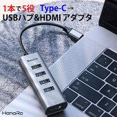 USBType-C変換アダプタtypec3.0HDMI3in1パソコンMacBookマックブックAndroidアンドロイド端末アルミ合金ケーブル送料無料 ディスプレイ4kアダプタ3ポート変換