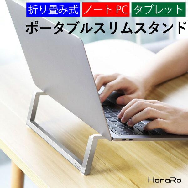 スタンドタブレットパソコンノートパソコン折り畳み式PCスタンドタブレットスタンドパソコンスタンド|軽量ノートパソコン台PC台ip