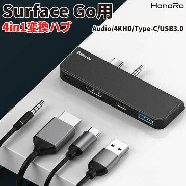 Surface Go USB C ハブ Type-C 変換 HDMI出力 サーフェス ゴー Type-Cハブ USB3.0 4k HDMI タイプC Audio アダプタ hub | usbハブ アクセサリ USBポート Cタイプ typec イヤホンジャック 変換アダプター 変換コネクタ 変換アダプタ タイプc変換 データ転送 周辺機器