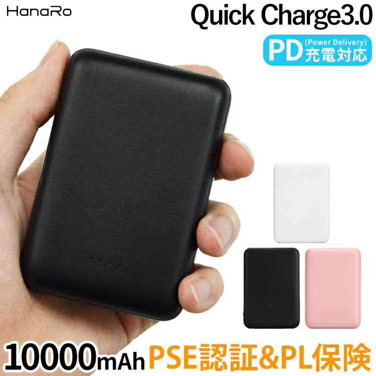 バッテリー・充電器, モバイルバッテリー  10000mAh PD 18w QC3.0 PD3.0 PSE PL iPhone Android Galaxy AQUOS Xperia iPad