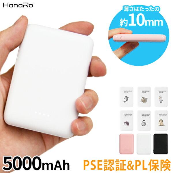 極小超軽量5000mAhモバイルバッテリーコンパクト長期保証PSE認証PL保険加入2A急速充電2台同時充電持ち運びiPhoneA