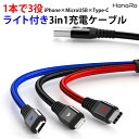 iOS Micro USB Type-C 3in1 ケーブル