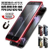 iPhone8ケース強化ガラス全面保護マグネットスマホケースカバーiPhoneXiPhoneXSiPhoneXSMaxiPhoneXRiPhone8PlusiPhone7iPhone7Plus送料無料 磁石アイフォン8アイフォン8ケースiphoneケーススマホカバーおしゃれスマホアイフォン7アイホン