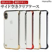 iPhone8ケースサイド空きクリアケースiPhoneXiPhoneXRiPhoneXSMaxiPhoneXSiPhone8PlusiPhone7iPhone7Plus背面クリアiphoneスマホケースアイフォン8ケースiphoneケーススマホカバーxxsxrカバーアイフォンケース透明