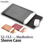 MacBookケースMacBookProMacBookAir12inch13inch13.3inch20182017MacAppleスリーブPUレザーカバー2018年モデルマックブック用マックマックブックスリーブケースパソコンパソコンケース保護送料無料