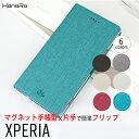 Xperia 5 II ケース Xperia 1 II 手帳型 10 Xperia1 Xperia5 Ace XZ1 XZ3 Xperia8 Xperia 8 Li……