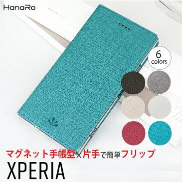 Xperia 5 II ケース Xperia 1 II 手帳型 10 Xperia1 Xperia5 Ace XZ1 XZ3 Xperia8 Xperia 8 Lite XZ2 XZs XZ XZ2Premium XZ1Compact Xpeira マグネット ポケット スマホケース 手帳型ケース カバー スマホカバー エクスペリア スマホケース手帳型 スマホスタンド 携帯ケース