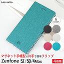 【キャンバス風×高品質】ZenFone5 ケース 手帳型 ZE620KL ZenFone5Z ZS620KL ZenFone5Q ZC600KL ZenFone4Max ZC520KL マグネット 定期 スマホケース | 手帳型ケース カバー スマホカバー ベルトなし カード収納 ゼンフォン ゼンフォン5 ギフト アンドロイド android
