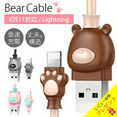 iphone充電ケーブルLightningクマ熊急速充電データ転送可能iPad高出力2A通信ケーブルライトニングケーブルアイフォン送料無料