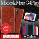 【セール価格】Moto G4 Plus ケース 手帳型 Motorola モトローラ カバー スマホカバー スマホケース 手帳 スタンド機能 カード収納 カード ポケット 激安 人気 シンプル おしゃれ カラフル 送料無料
