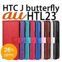 楽天【セール価格】HTC J butterfly HTL23 ケース htl23 カバー 手帳型 ケース カバー スマホケース スマホ スマホカバー au スマートフォン CASE ケ-ス レザー カード収納 カードポケット付き 革 皮 人気 送料無料