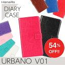 楽天【セール価格】URBANOV01 URBANO V01 手帳型 ケース カバー スマート レザー カード収納 カードポケット付き スマホケース スマホカバー 革 皮 人気 送料無料