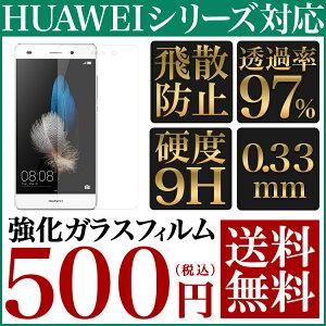 送料無料 強化ガラス 保護フィルム Honor6 Plus HUAWEI P8lite LUMIERE 503HW Y…