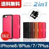 iPhone7ケースiPhone7Plus2in1ケースインナーケース着脱式インナー取外し手帳型2in1マグネットpuレザーカバースマホケース便利簡単インナーを取って撮影人気格安送料無料