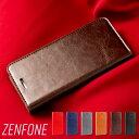 【セール価格】ZenFone5 ケース 手帳型 牛革 レザー