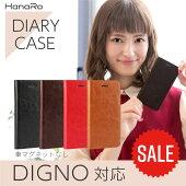 DIGNOE503KCケースプレミアムレザーDIGNOFDIGNOUC404KCS301ケース手帳型レザーカバー人気高級感カード入れ送料無料