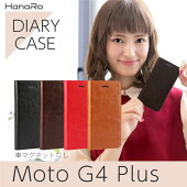 MotoG4Plusケースプレミアムレザー手帳型motoloraモトローラケース手帳型レザーカバー人気高級感カード入れ送料無料