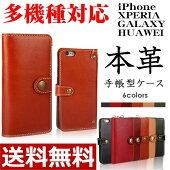 iphoneSEケースiPhone6/6s/6Plus/6sPlusiPhone5/5s/SE手帳型オイルレザー本革スマホケーススマホカバージャケットヌメ革ケースカバーアイフォンアイホンiPhoneSE6/6sPlusプラス格安カード収納ポケット付きiPhoneケースiPhoneカバー高級送料無料