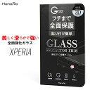 Xperia シリーズ 3d 全面 ガラスフィルム Xperia X Performance XZ X Compact 全面保護 強化ガラスフィルム 液晶保護フィルム 送料無料