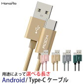 USBType-C充電ケーブルAndroid急速充電データ転送ナイロン編み断線しにくいROCK正規品XperiaAquosarrowszenfonehuaweigalaxyhtcisaiDIGNOkyoceranexus