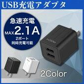 ROCK正規品USB充電アダプタ高速充電2ポート同時充電2.1Aコンパクト頑丈耐火iPhoneXperiaAquosarrowszenfonehuaweigalaxyhtcisaiDIGNOkyoceranexus