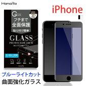 iphone全面保護ブルーライトカットガラスフィルム3dガラスiPhone7iPhone7PlusiPhone6siPhone6sPlusiPhone6iPhone6Plus3d全面ガラスフィルム全面保護強化ガラスフィルム液晶保護フィルム送料無料
