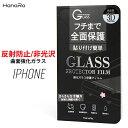 【3d曲面ガラス仕様】iPhone8 ガラスフィルム 全面保護 アンチ...