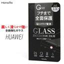 【全面保護】huawei ガラスフィルム nova3 P20