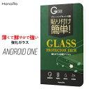 【日本製ガラス】Android One 液晶 保護フィルム