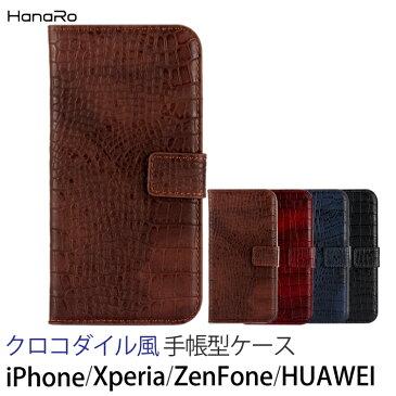 【セール価格】 iPhone8 ケース クロコダイル風 iPhone8Plus iPhone7 iPhone7Plus Xperia XZ/XZs Zenfone3 Huawei Mate9 スマホケース カード入れ カバー アイフォン8ケース スマホ iphoneケース アイフォン7 エクスペリア アイフォン ファーウェイ スマホカバー アイフォン8