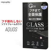 AQUOSRcompactSHV41全面保護ソフトフレームガラスフィルムAQUOSRSH-03JSH-02JAQUOSsenseSH-01K強化ガラス保護フィルム液晶保護フィルム画面保護フィルム
