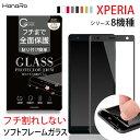 【フチ割れしない】Xperia XZ2 全面保護 ガラスフィ
