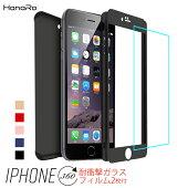 【期間限定フィルム2枚付き】iPhone7ケースiphone7plusiPhone6siphone6sPlusiPhone6iPhone6Plus全面フルカバーケーススマホケースカバー