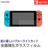 最短翌日配達NintendoSwitchガラスフィルム任天堂Switch用画面液晶保護フィルム強化ガラス