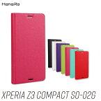 Xperia Z3 Compact SO-02G SO02G ケース エクスペリアZ3 SO-02G 手帳型ケース レザーケース レザー 手帳型 カード カバー 人気 皮 革 横開き ソニーモバイル カバー エクスペリアz3 カバー スマホケース スマホカバー 送料無料