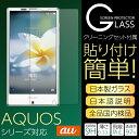 AQUOS SERIE SHV32 ガラスフィルム 送料無料 強化ガラス 保護フィルム 液晶保護フィルム 画面保護フィルム スマホ AQUOS SERIE mini SHV31